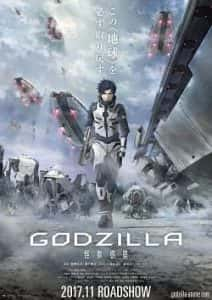 Godzilla Monster Planet